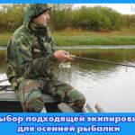 Выбор подходящей экипировки для осенней рыбалки