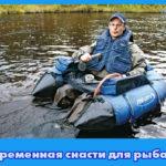Современная снасти для рыбалки