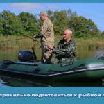 Как правильно подготовиться к рыбной ловле