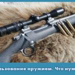 Пользование оружием. Что нужно?
