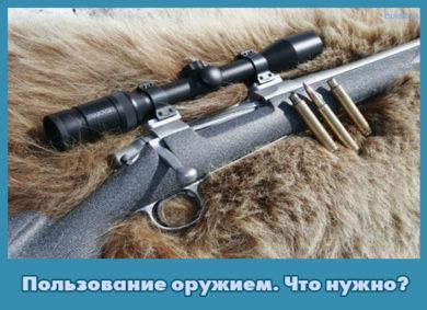 Пользование оружием