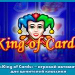 «King of Cards» – игровой автомат для ценителей классики