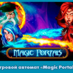 Игровой автомат «Magic Portals»