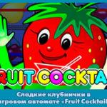 Сладкие клубнички в игровом автомате «Fruit Cocktail»
