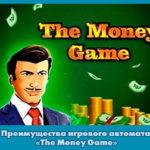 Преимущества игрового автомата «The Money Game»