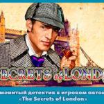 Знаменитый детектив в игровом автомате «The Secrets of London»