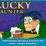 Удачливая кружка пенного на слоте «Lucky Haunter»