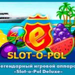 Легендарный игровой аппарат «Slot-o-Pol Deluxe»