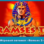Игровой автомат «Ramses 2» в казино Корона