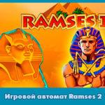 Игровой автомат Ramses 2 в Casinoice