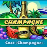 Слот «Champagne» в клубе Вулкан