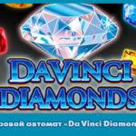 Игровой автомат «Da Vinci Diamonds» бесплатно в онлайне