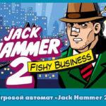 Игровой автомат «Jack Hammer 2» в казино Вулкан