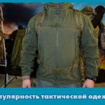 Популярность тактической одежды