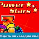 Игровой аппарат «Power Stars» в клубе Вулкан
