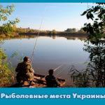 Рыболовные места Украины