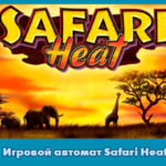 Игровой автомат Safari Heat в казино Вулкан Ставка