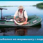 Рыбалка на мормышку с лодки