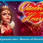 Игровой слот «Queen of Hearts» в клубе Вулкан