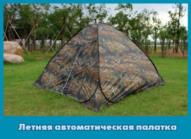 Летняя автоматическая палатка