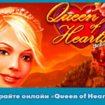 Играйте онлайн «Queen of Hearts» в Вулкан казино