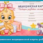 Оформление медицинской карты ребенка