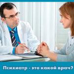 Психиатр — это какой врач?