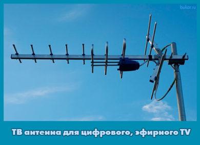 ТВ антенна для цифрового