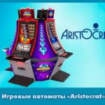 Игровые автоматы «Aristocrat» в казино Вулкан Неон