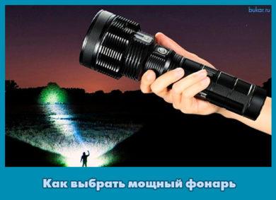 Как выбрать мощный фонарь