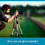 Кто такой фотограф?