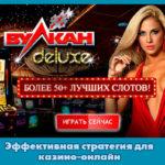 Эффективная стратегия для казино-онлайн Вулкан Делюкс