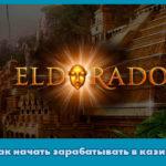 Как начать зарабатывать в казино-онлайн Eldorado?