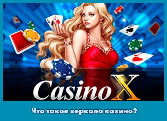 фото Х рабочее зеркало казино