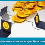 Эффективны ли миксеры биткоинов?