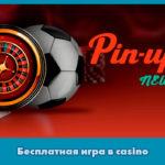 Бесплатная игра в pin up casino