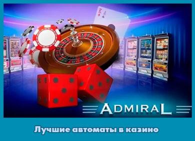 Адмирал Х казино