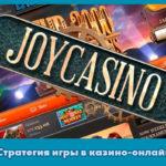 Стратегия игры в казино-онлайн Joy Casino