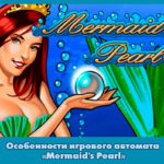 Особенности игрового автомата «Mermaid's Pearl»