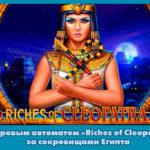 С игровым автоматом «Riches of Cleopatra» за сокровищами Египта