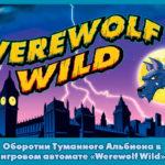 Оборотни Туманного Альбиона в игровом автомате «Werewolf Wild»