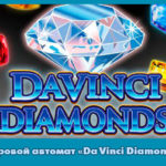 Игровой автомат «Da Vinci Diamonds» бесплатно в онлайне