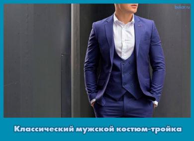 Классический мужской костюм-тройка