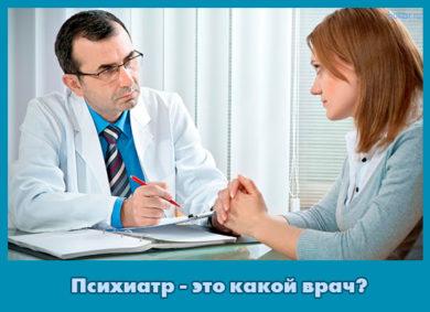 Психиатр - это какой врач