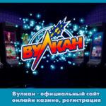 Вулкан — официальный сайт онлайн казино, регистрация