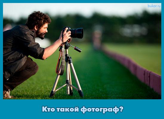 Кто такой фотограф