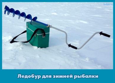 Ледобур для зимней рыбалки