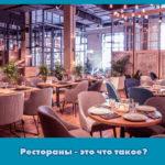 Рестораны — это что такое?