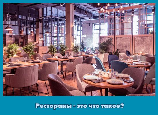 Рестораны - это что такое?