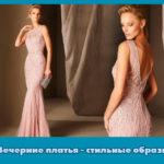 Вечерние платья — стильные образы